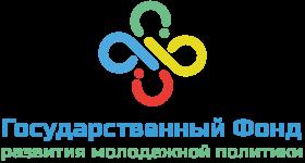 Государственный Фонд развития молодежной политики